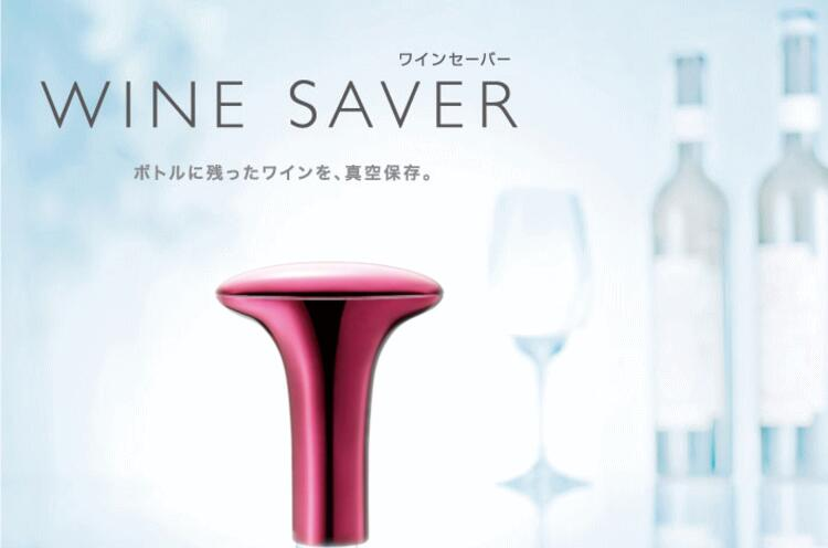 wine saver_RED