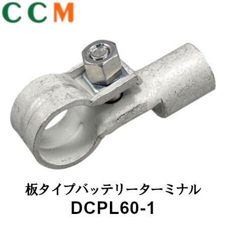 DCPL60-1