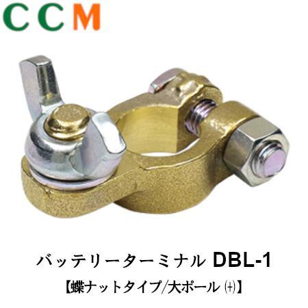 DBL-1