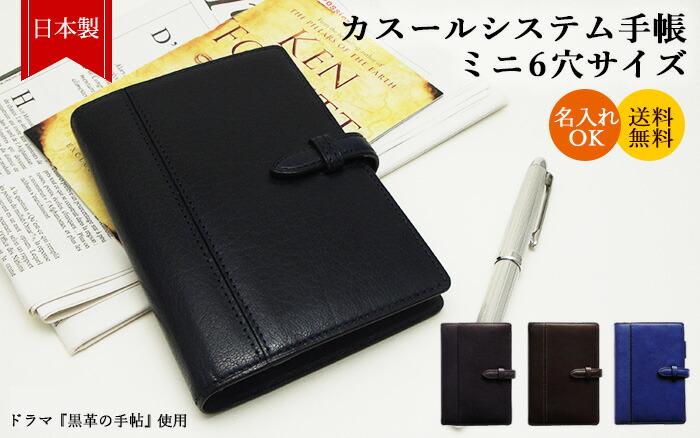 カスール・システム手帳バイブル