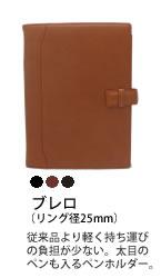 ブレロ・システム手帳