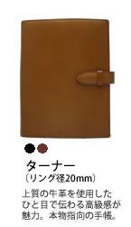 ターナー・システム手帳A5(リング径20mm)