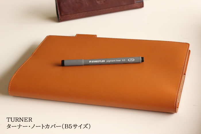 ターナー ノートカバー b5サイズ