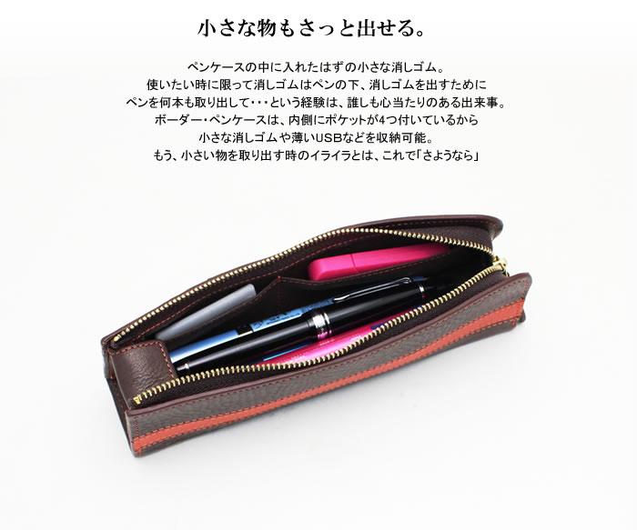 小さいモノもさっと出せるペンケース。ペンケースの中に入れたはずの小さな消しゴム。使いたい時に限って消しゴムはペンの下、消しゴムを出すためにペンを何本も取り出して・・・という経験は、誰しも心当たりのある出来事。ボーダー・ペンケースは、内側にポケットが4つ付いているから小さな消しゴムや薄いUSBなどを収納可能。もう、小さい物を取り出す時のイライラとは、これで「さようなら」