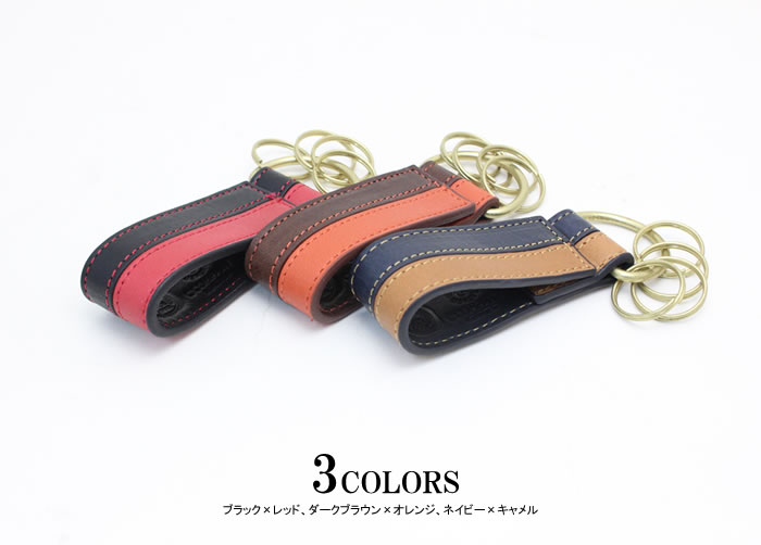 ボーダー・キーホルダー 3colors