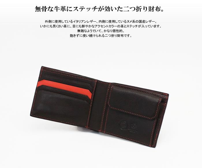 無骨な牛革にステッチが効いた二つ折り財布。外側に使用しているイタリアンレザー、内側に使用しているヌメ系の国産レザー。いかにも男臭い皮に、目にも鮮やかなアクセントカラーの革とステッチが入っています。無骨なようでいてかなり個性的。飽きずに使い続けられる二つ折り財布です。