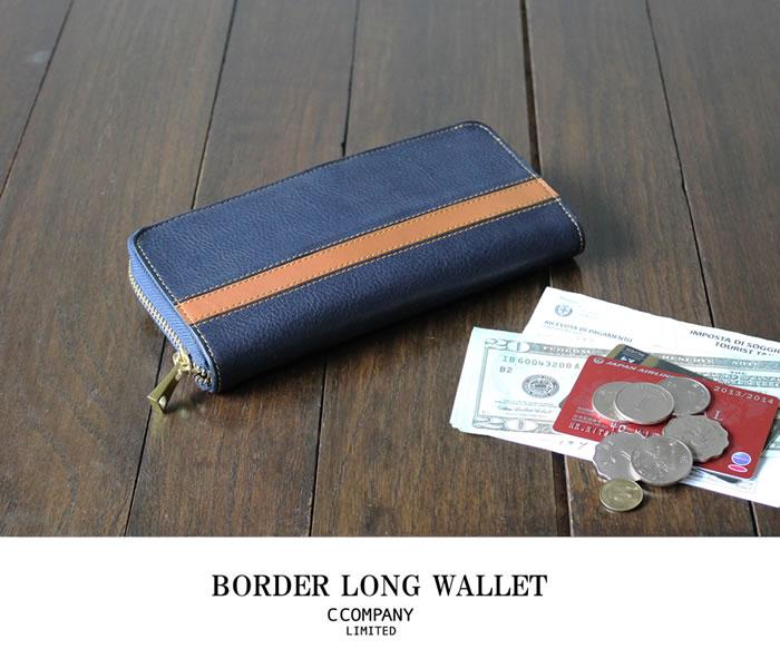 ボーダー・長財布