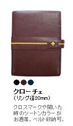 クローチェ・システム手帳A5(リング径20mm)