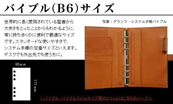 バイブル(B6)サイズ・システム手帳 リフィルもございます
