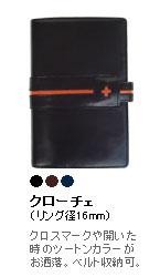 クローチェ・システム手帳バイブル(リング径16mm)