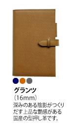 グランツ・システム手帳バイブル