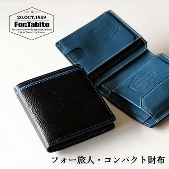 フォータビト・コンパクト財布