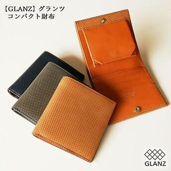グランツ・コンパクト財布