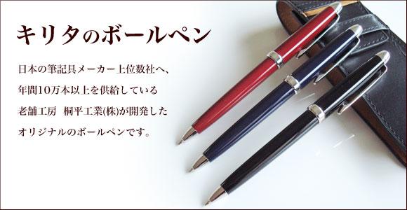 キリタのボールペン