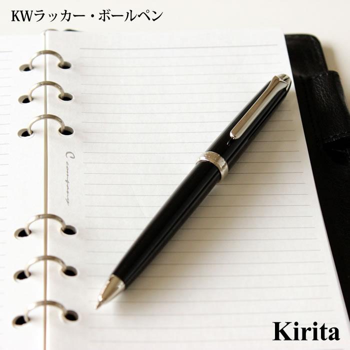 KWボールペン