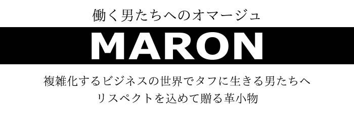 働く男たちへのオマージュ「MARON(マーロン)」複雑化するビジネスの世界でタフに生きる男たちへ、リスペクトを込めて贈る革小物