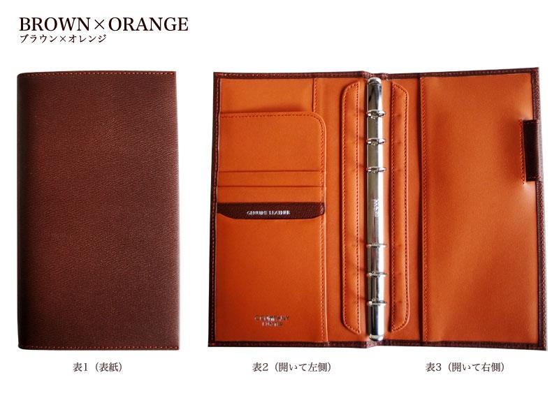 ローズ・システム手帳バイブルスリム(リング径10mm)のカラーバリエーション:ブラウン×オレンジ
