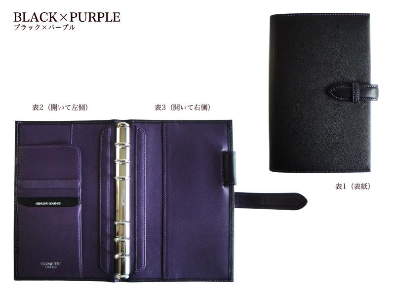 ローズ・システム手帳バイブル(リング径15mm)のカラーバリエーション:ブラック×パープル