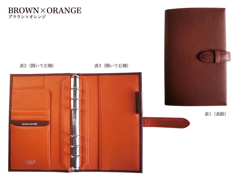 ローズ・システム手帳バイブル(リング径15mm)のカラーバリエーション:ブラウン×オレンジ