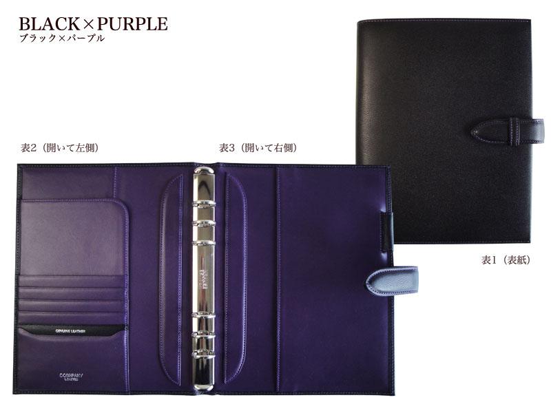 ローズ・システム手帳A5デスクサイズ(リング径20mm)のカラーバリエーション:ブラック×パープル