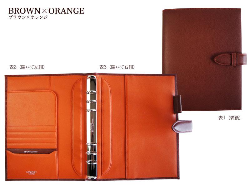ローズ・システム手帳A5デスクサイズ(リング径20mm)のカラーバリエーション:ブラウン×オレンジ