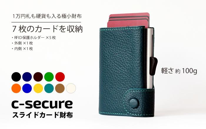 c-secure セキュア・スライドカード財布