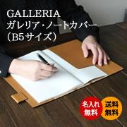 名入れ無料&送料無料実施中 ネットショップ限定 ガレリア・ノートカバー(B5サイズ)