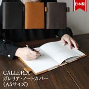 ガレリア・ノートカバーA5サイズ【期間限定★名入れ無料】