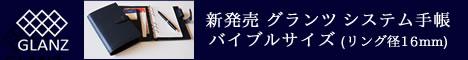 新発売 グランツ システム手帳 バイブルサイズ (リング径16mm)
