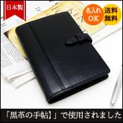 カスール・システム手帳ミニサイズ【12/7日入荷予定分】ご予約受付中