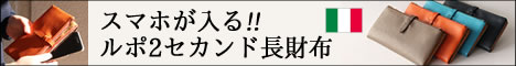 新発売◆スマホが入る!長財布