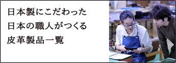 日本製にこだわった日本の職人がつくる皮革製品一覧