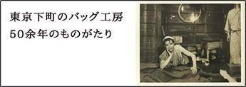 東京下町バッグ工房50余年のものがたり