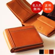 セキュア・スライドカード財布