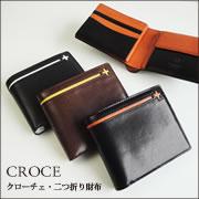 クローチェ・二つ折り財布