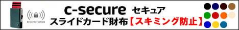 【スキミング防止】セキュア・スライドカード財布