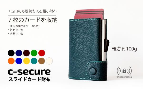 セキュア・スライドカード財布 C COMPANY LIMITED
