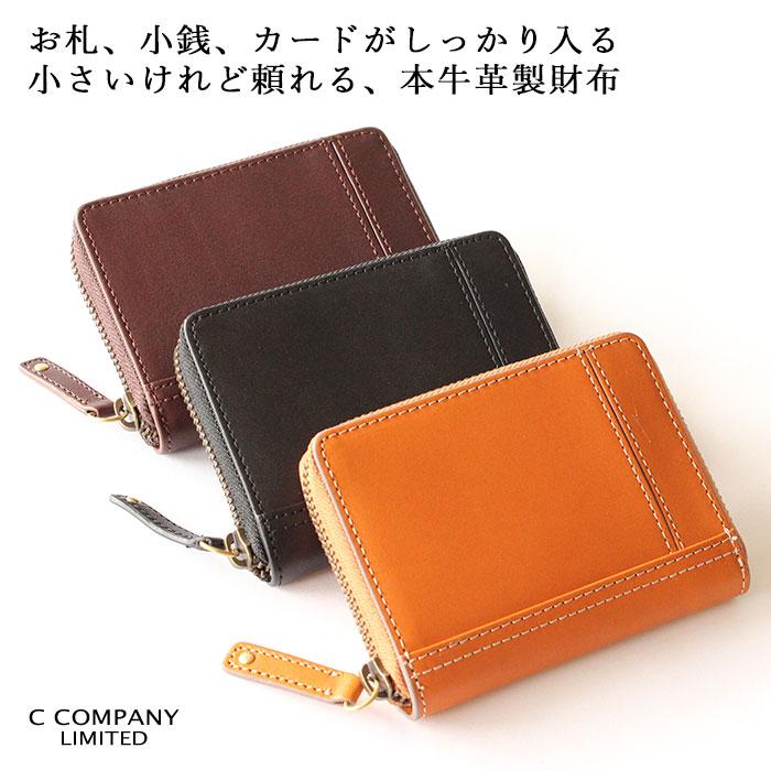 お札、小銭、カードがしっかり入る、小さいけれど頼れる、本牛革財布