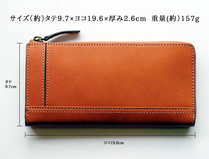 サイズ:約9.7×19.6×厚み2.6cm