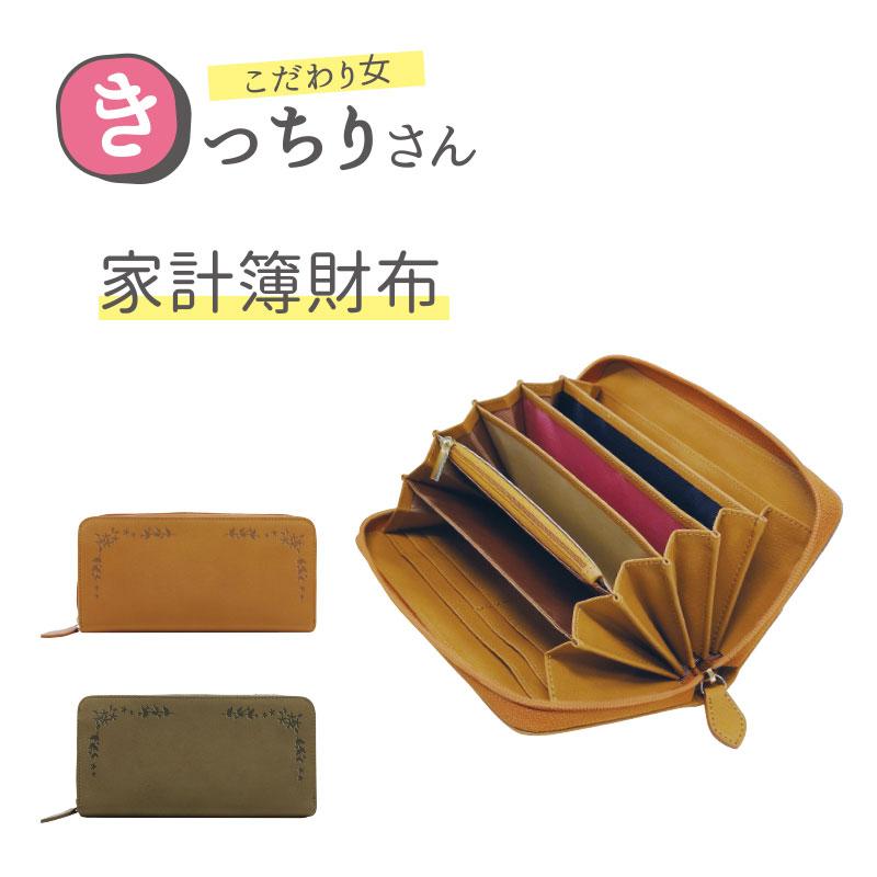 財布 長財布 家計簿 きっちり ChouChouPoche シュシュポッシュ カミオジャパン