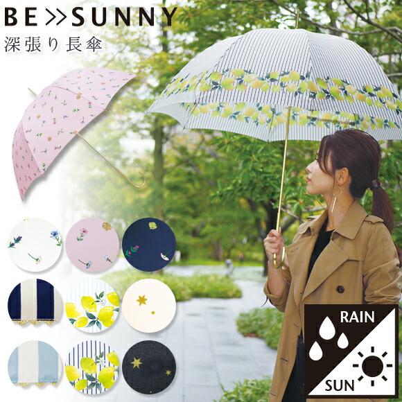 ビーサニー 傘 長傘 レディース 女性 晴雨 兼用 CouChouPoche シュシュポッシュ カミオジャパン