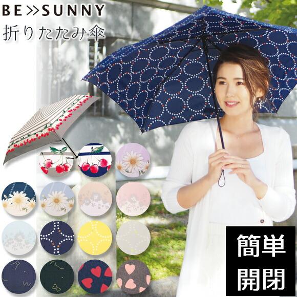 ビーサニー 傘 折り傘 レディース 女性 晴雨 兼用 CouChouPoche シュシュポッシュ カミオジャパン