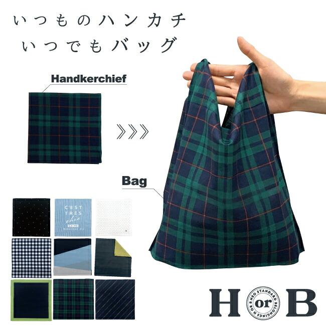 HorB ハンカチエコバッグ  ChouChouPoche シュシュポッシュ カミオジャパン