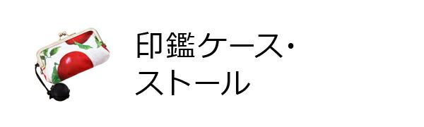 印鑑ケース・ストール