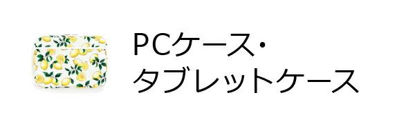 PCケース・タブレットケース