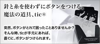 針と糸を使わずにボタンをつける魔法の道具、tic