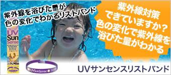 紫外線対策にUVサンセンスリストバンド