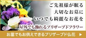 屋外でも飾れるプリザーブドフラワー 仏花