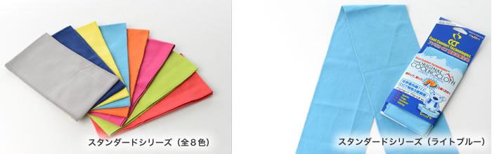 スタンダードシリーズ(全8色)、スタンダードシリーズ(ライトブルー)
