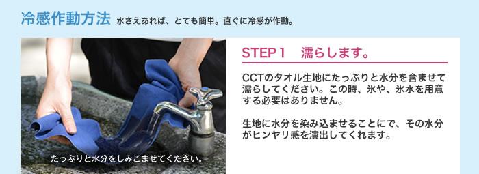 CCTのタオル生地にたっぷりと水分を含ませてください。